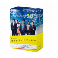 おっさんずラブ Blu-ray BOX(Blu-ray Disc)(Blu-ray)