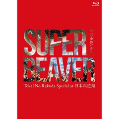 SUPER BEAVER/LIVE VIDEO 3 Tokai No Rakuda Special at 日本武道館(Blu-ray Disc)