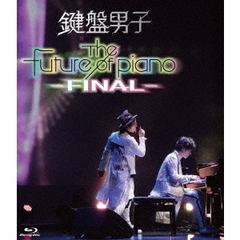 鍵盤男子/The future of piano FINAL(Blu-ray Disc)