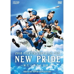 2018 FIGHTERS OFFICIAL DVD NEW PRIDE ~新たに芽生えた誇り~