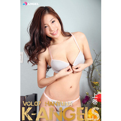 K-ANGELS VOL.07 HANYUNA(ハンユナ) 上巻