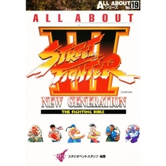 ALL ABOUTストリートファイター3 The fighting bible New generation