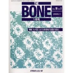 THE BONE Vol.19No.1(2005.1)