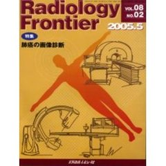 Radiology Frontier Vol.08No.02(2005.5)