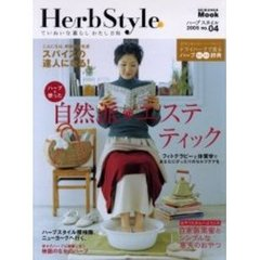 Herb style ていねいな暮らしわたし日和 No.4