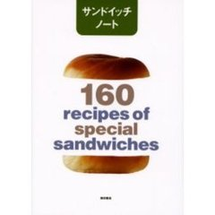 サンドイッチノート 160 recipes of special sandwiches