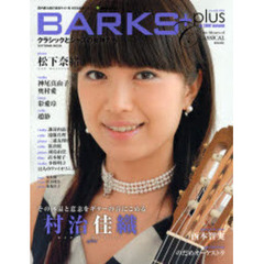 BARKS+plus the Muses of classical and jazz music クラシックとジャズの女神たち 2007autumn