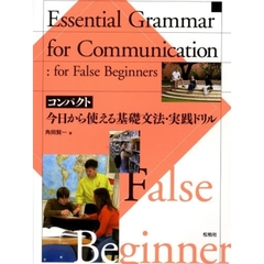 Essential grammar for communication:for folse begginer―今日から使える基礎文法・実践ドリル