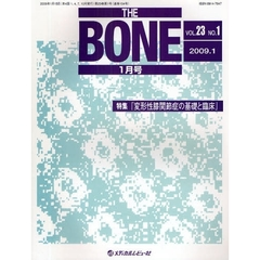 THE BONE VOL.23NO.1(2009.1)