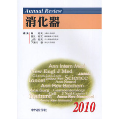 Annual Review消化器 2010