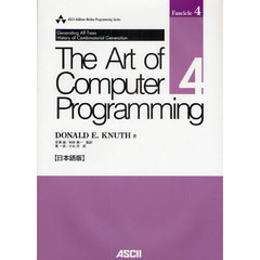 The Art of Computer Programming 日本語版 Volume4,Fascicle4 Generating All Trees History of Combinatorial Generation