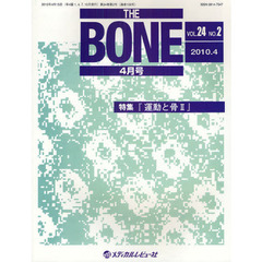 THE BONE VOL.24NO.2(2010.4)