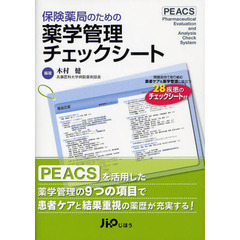 保険薬局のための薬学管理チェックシート PEACS Pharmaceutical Evaluation and Analysis Check System