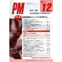 PROGRESS IN MEDICINE 基礎・治療 Vol.32No.12(2012-12)