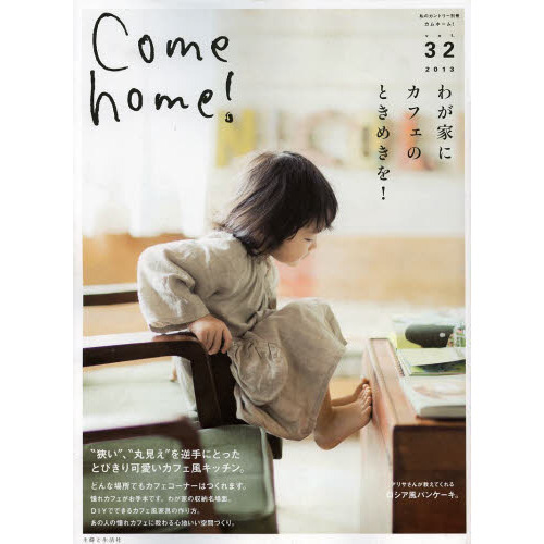 Come home! vol.32