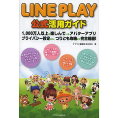LINE PLAY公式活用ガイド
