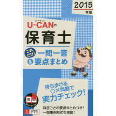 U-CANの保育士これだけ!一問一答&要点まとめ 2015年版
