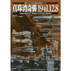 "真珠湾奇襲1941.12.8 ""Operation Z"" Attack on Pearl Harbor"