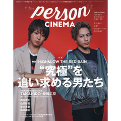 "person CINEMA TVガイドPERSON特別号 「HiGH&LOW THE RED RAIN」""究極""を追い求める男たち"