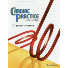 CARDIAC PRACTICE Vol.28No.2(2017.5)