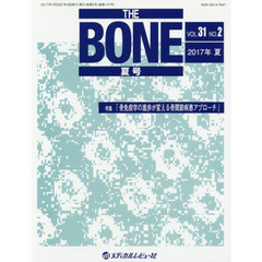 THE BONE VOL.31NO.2(2017年夏号)