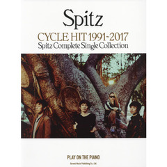 スピッツ/CYCLE HIT 1991~2017 Spitz Complete Single Collection