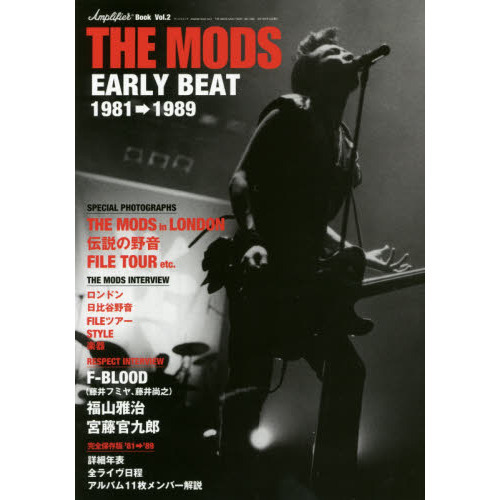 THE MODS EARLY BEAT 1981-1989
