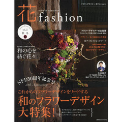 FLOWER DESIGNER 花fashion vol.11(2017Autumn Winter)