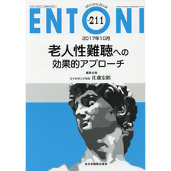 ENTONI Monthly Book No.211(2017年10月)