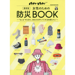 anan特別編集 最新版 女性のための防災BOOK