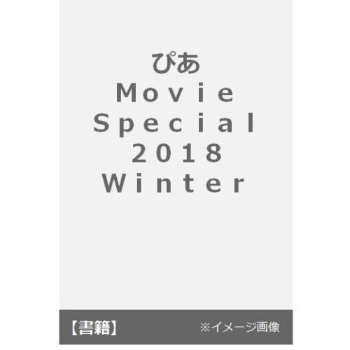 ぴあMovie Special 2018Winter