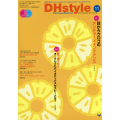 DHstyle 第11巻第12号(2017-11)