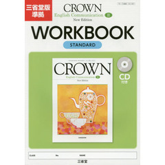 CROWN English Communication 2 New Edition WORKBOOK STANDARD