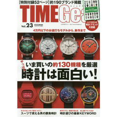 TIME Gear Vol.23