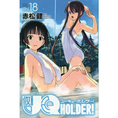 UQ HOLDER! vol.18