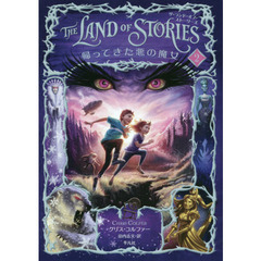 THE LAND OF STORIES 2 帰ってきた悪の魔女