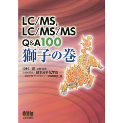 LC/MS,LC/MS/MS Q&A100獅子の巻
