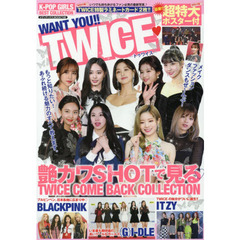 K-POP GIRLS BEST COLLECTION WANT YOU!! TWICE (メディアックスMOOK)