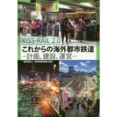 これからの海外都市鉄道 計画、建設、運営 KISS-RAIL 2.0 Keys to Implement Successfully Sustainable Urban Railways