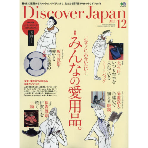 Discover Japan 2017年12月号