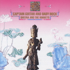 CAPTAIN GUITAR AND BABY ROCK