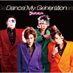 Dance My Generation<ロゴステッカー特典付き>