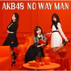 AKB48/NO WAY MAN(通常盤/Type D/CD+DVD)