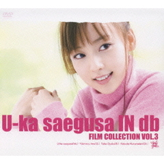 U-ka saegusa IN db FILM COLLECTION VOL.3