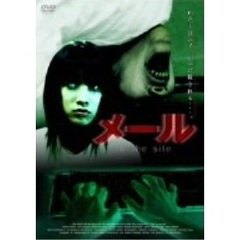メール in the site(DVD)