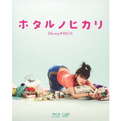 ホタルノヒカリ Blu-ray BOX(Blu-ray Disc)