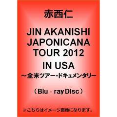 赤西仁/JIN AKANISHI JAPONICANA TOUR 2012 IN USA~全米ツアー・ドキュメンタリー(Blu-ray Disc)