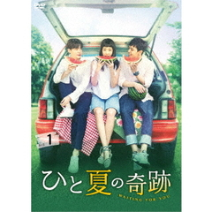 ひと夏の奇跡 ~waiting for you DVD-BOX 1