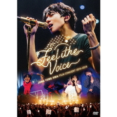 "ジョン・ヨンファ(from CNBLUE)/JUNG YONG HWA : FILM CONCERT 2015-2018 ""Feel the Voice""(DVD)"