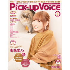 Pick-upVoice 2019年3月号 vol.132
